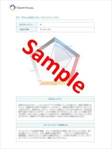 TF結果sample